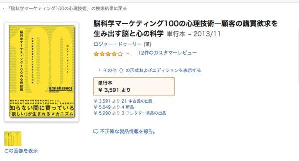 脳科学マーケティング100の心理技術 amazonでの値段の写真