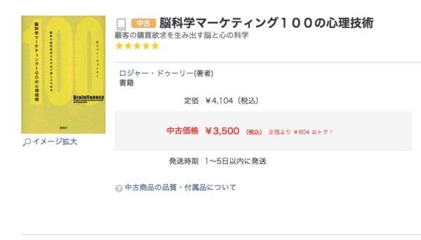 脳科学マーケティング100の心理技術 ブックオフでは中古3,500円(送料無料)