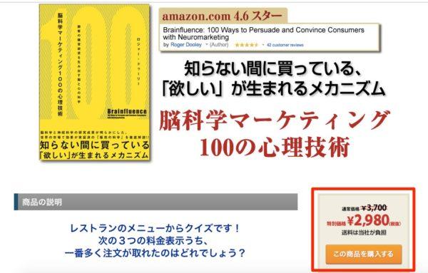 脳科学マーケティング100の心理技術のランディングページがセール中であれば2,980円になっている