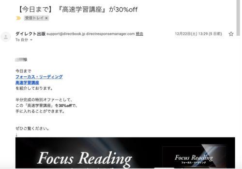 ダイレクト出版のバックエンド商品の案内メール