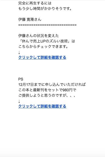 ダイレクト出版からのメールの内容4
