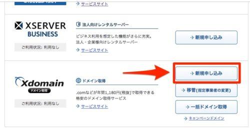 ドメインの新規申し込みボタンを押す