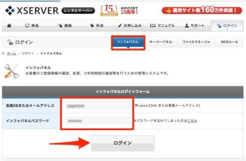 エックスサーバー のインフォメーションパネルへのログインページ
