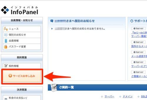 エックスサーバー のインフォメーションパネルのホームページ