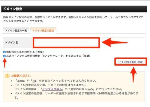 取得したドメインを入力して、ドメインの追加をクリック。