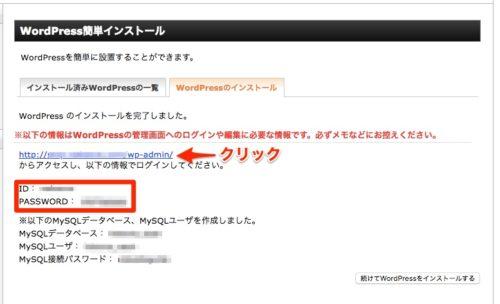 インストール完了。URLにアクセスしてIDとパスワードを入力してワードプレスを開いてください。