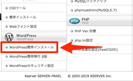サーバーパネルからワードプレス簡単インストールをクリック