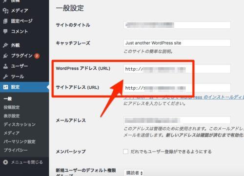 ワードプレスアドレスとサイトアドレスのhttpをhttpsに変更する