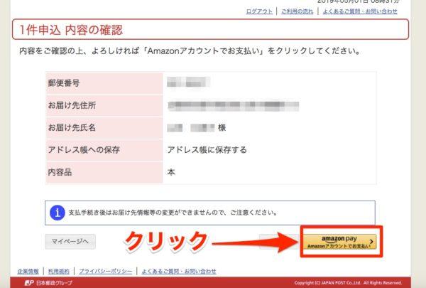 Amazonアカウントで支払いをクリック